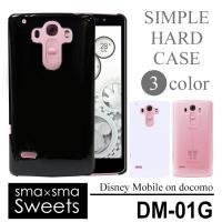 『Disney Mobile on docomo DM-01G ハードケース』スタイリッシュなハード...