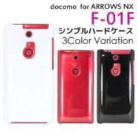 (セール)『docomo ARROWS NX F-01F アローズnx カバー ケース』スタイリッシ...