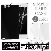 『FREETEL SAMURAI 雅 MIYABI FTJ152C カバー ケース』スタイリッシュな...