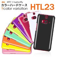 『au HTC J butterfly HTL23 HTC J カバー ケース』スタイリッシュなハー...