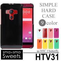 『au HTC J butterfly HTV31 カバー ケース』スタイリッシュなハードケースで、...