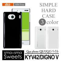 【商品説明】 『au Qua phone QX KYV42/DIGNO V カバー ケース』 スタイ...