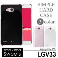 『Qua phone PX LGV33 カバー ケース』スタイリッシュなハードケースで、衝撃や傷から...