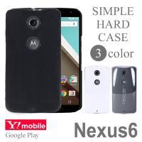 『Y!mobile Nexus6 カバー ケース』スタイリッシュなハードケースで、衝撃や傷から端末を...