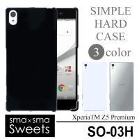 『Xperia Z5 Premium SO-03H カバー ケース』スタイリッシュなハードケースで、...