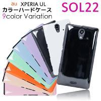 (セール)『au Xperia UL SOL22 エクスペリアul カバー ケース』スタイリッシュな...