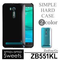 【商品説明】 『Zenfone GO ZB551KL ハードケース』 スタイリッシュなハードケースで...