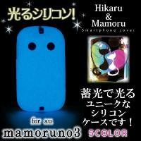 (セール)『スマホ カバー マモリーノ3 mamorino3 対応/光るシリコンケース』暗闇で光るシ...