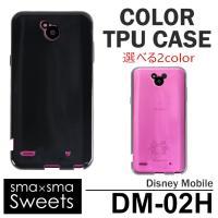 (セール)『Disney Mobile on docomo DM-02H ケース カバー』TPU素材...