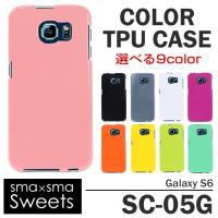 (セール)『docomo Galaxy S6 SC-05G ケース カバー』TPU素材で作られた、硬...
