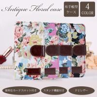 (hawks_sale14)アンテイークな花柄の手帳型ケースです。中にはカードポケットが2箇所。IC...
