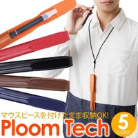 【商品番号】 plpenleather01  【商品説明】 Ploom TECH用のストラップホルダ...