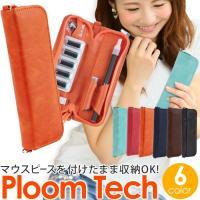 【商品番号】 plzipleather01  【商品説明】 ジッパー型のPloom TECH用の収納...