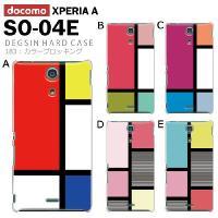 『Xperia A SO-04E スマホ カバー ケース』デザインをプラスチック製ハードケースの表面...