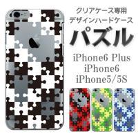 【商品説明】 iPhone専用クリアデザインケース アリスシリーズプラスチック製の クリアのハードケ...