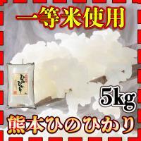 一等米を使用した九州熊本のひのひかり 精白米お米 ヒノヒカリは甘みがあり、あっさりしており、美味しく...