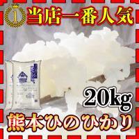 当店で一番売れている熊本ヒノヒカリ20kg(10kg×2個) 一定以上購入で送料無料になる条件付き送...