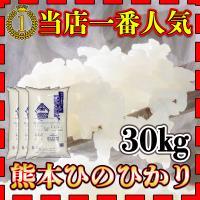 当店で一番売れている九州熊本ヒノヒカリ30kg(10kg×3個) こちらは精白米での販売となっており...