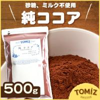 純ココア / 500g TOMIZ(富澤商店) ココア・カカオ ココア