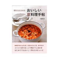 大庭英子著/家の光協会金時豆や白いんげん豆、大豆からひよこ豆、あずきまで、コトコト煮てほっこり味わう...