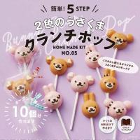 お子様にも大人気の「うさちゃん」と「くまちゃん」の形をしたキュートなチョコクランチです。その可愛さと...