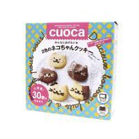 オトナ女子にもネコちゃんの顔のクッキーが作れるキットです。ひとつのクッキーミックスで、プレーンとココ...