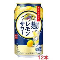 サワー キリン レモン 豊潤
