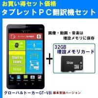 [タブレットPC翻訳機/電子辞書GT-V8i]+[32GB増設メモリーカード]セット ○音声入力翻訳...