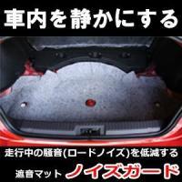 【使用方法】運転中の気になるロードノイズ対策に!各車種専用の形状にカットした厚さ約10mmの吸音素材...