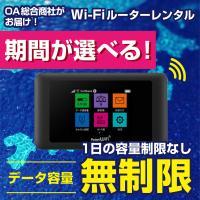 New!!【レンタル】完全無制限 !Poket Wi-Fi(ルーター)期間が選べる! ポケットWiFi wifi モバイルWiFi WiFiレンタル 2泊3日 1週間 1ヶ月 7日 30日 1年