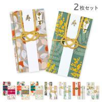 ご祝儀袋 2枚セット 結婚式 御祝儀袋 お祝い 結婚祝い 出産祝い 内祝い かわいい おしゃれ デザイナー 和柄 (goshugi-set-02)