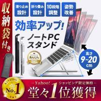 ノートパソコンスタンド パソコンスタンド 軽量 コンパクト 台 机上 PCスタンド パソコン PC タブレ..