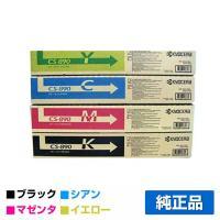 CS-890 トナー 純正 人気トナーです。■京セラ CS-890トナー (黒・青・赤・黄) 色が選...