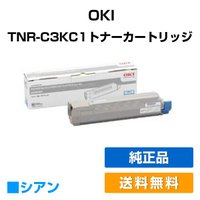 TNR-C3KC1 トナー 純正人気トナーです。■沖 TNR-C3KC1トナー(青・シアン):純正品...