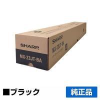 MX23 トナー 純正 人気トナーです。■シャープ MX23JTBトナー(黒・ブラック):純正品 ●...