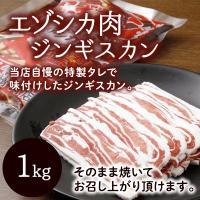 ●原材料名:エゾ鹿肉(北海道産)、醤油、りんご、ブドウ糖、砂糖、ゴマ油、アミノ酸液、玉葱、ニンニク、...