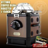アフターバーナー搭載、煙の出ない電動焙煎機 OTTIMO (オッティモ) コーヒービーンロースター ...