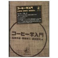 コーヒー学入門 (人間の科学社) tonya