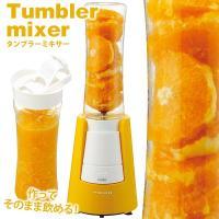 ジュースタンブラーミキサー オレンジ DJM-1401OR