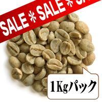 キリマンジャロAAが生豆1kgパック限定で、超特価。  野性のアフリカ大地が生み出した傑作。 心地よ...