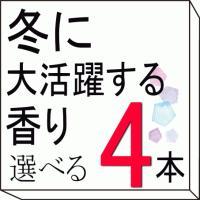 緊急開催 8種類から選べるウイルスバイバイ4本選べるセット アロマオイル エッセンシャルオイル