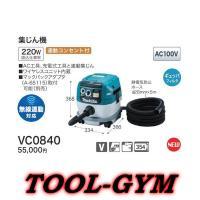 マキタ[makita]  100V 無線連動対応集じん機 VC0840