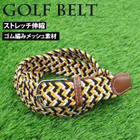 メンズベルト/ゴムメッシュベルト 大人のカジュアルスタイルやゴルフベルトとしても使える伸縮ストレッチ...
