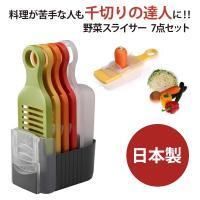 スライサー 野菜 スライサー4枚+プロテクター+受皿セット サクサク切れてプロ級のスライス技!