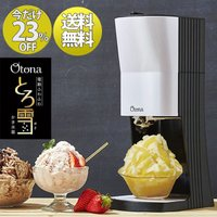 【送料無料】台湾風かき氷のような ふわとろスイーツかき氷が楽しめるかき氷器!シロップや練乳、牛乳を凍...