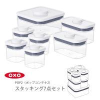 保存容器 ポップコンテナ2 スタッキング7点当店限定セット POP2 オクソー OXO