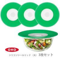 シリコンシールリッド 大 3枚セット オクソー OXO 11242500