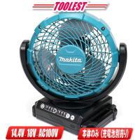 ●暑い現場に涼風を…換気・循環用サーキュレータとしても使用可能。 ●バッテリ14.4V / 18V使...