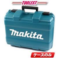 ●マキタ コードレス丸のこ専用ケース ●18V HS471、14.4V HS470 収納可能