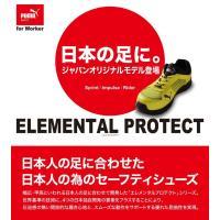 No.64.333.0 BLK プーマ Safety スプリントシリーズ ブラック 「サイズは下欄よりお選び下さい。」